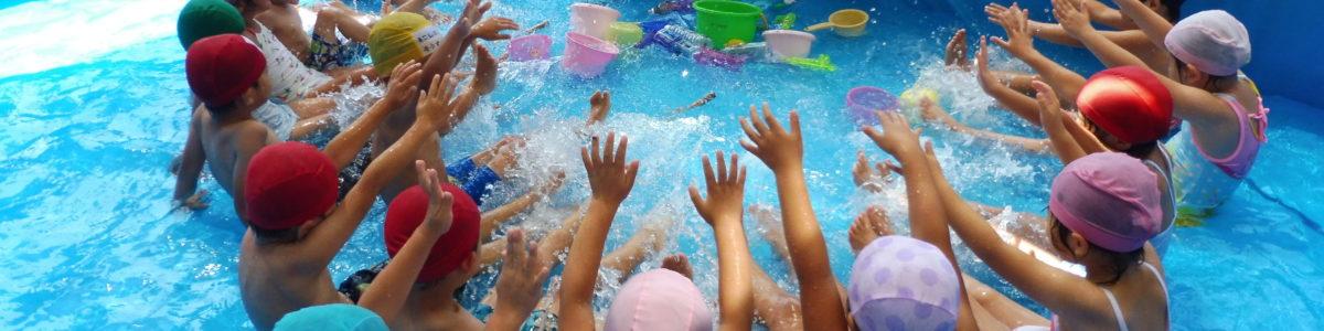 保育園のプール♪